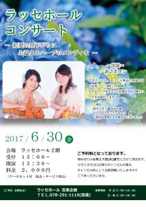 2017.6.30 コンサート