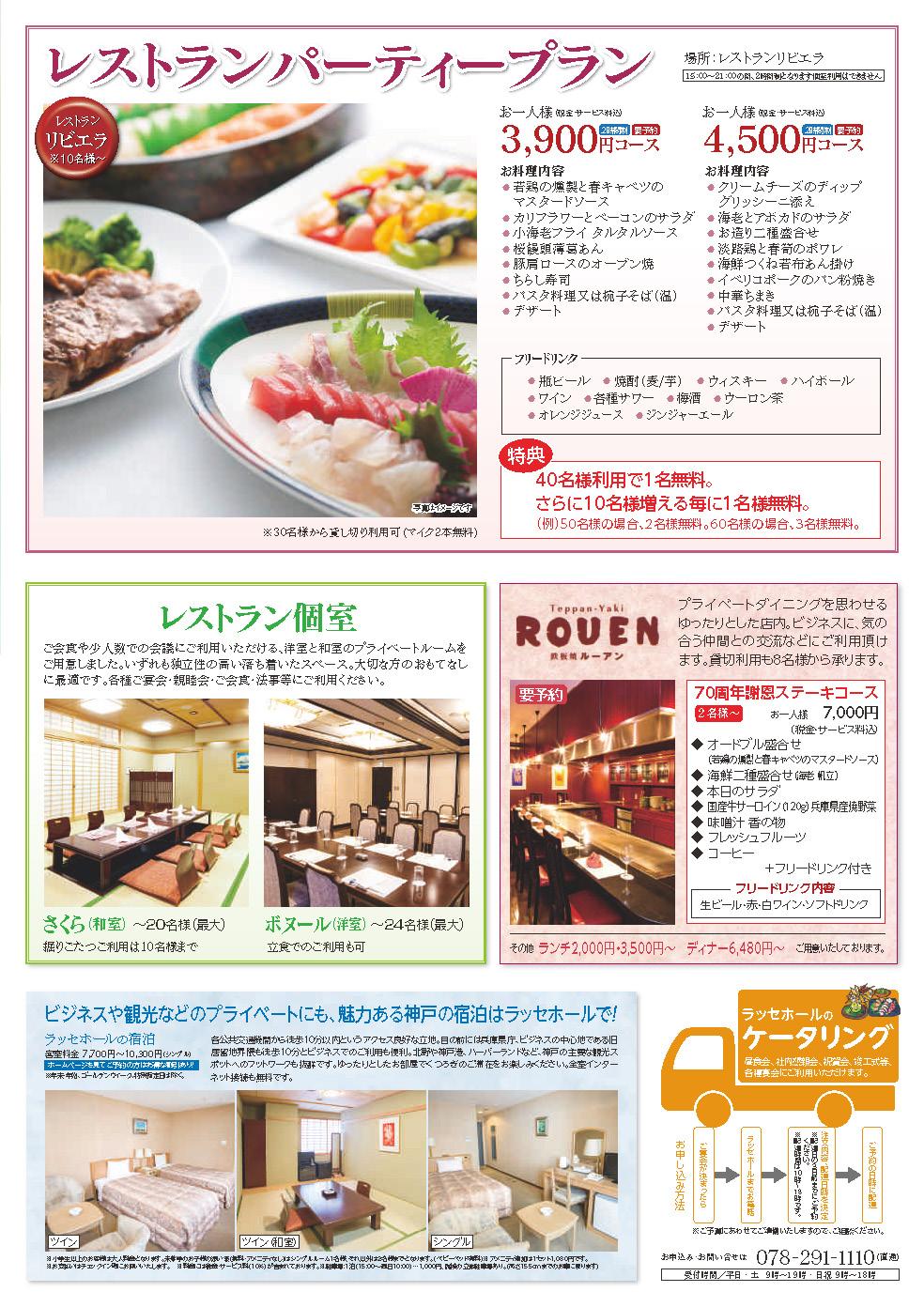 レストラン 春の70周年企画