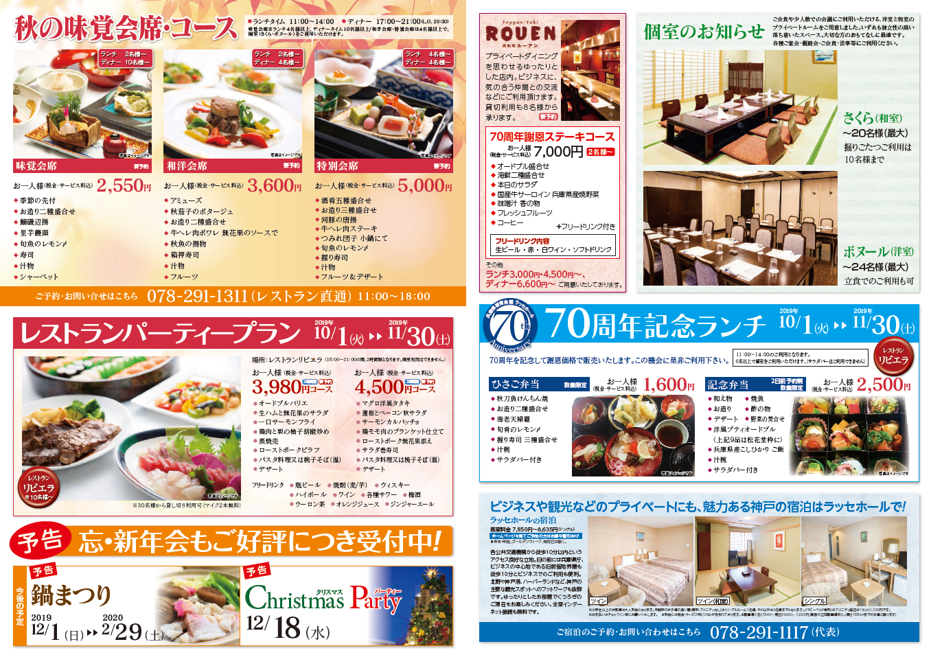 レストラン~秋のおすすめメニュー~