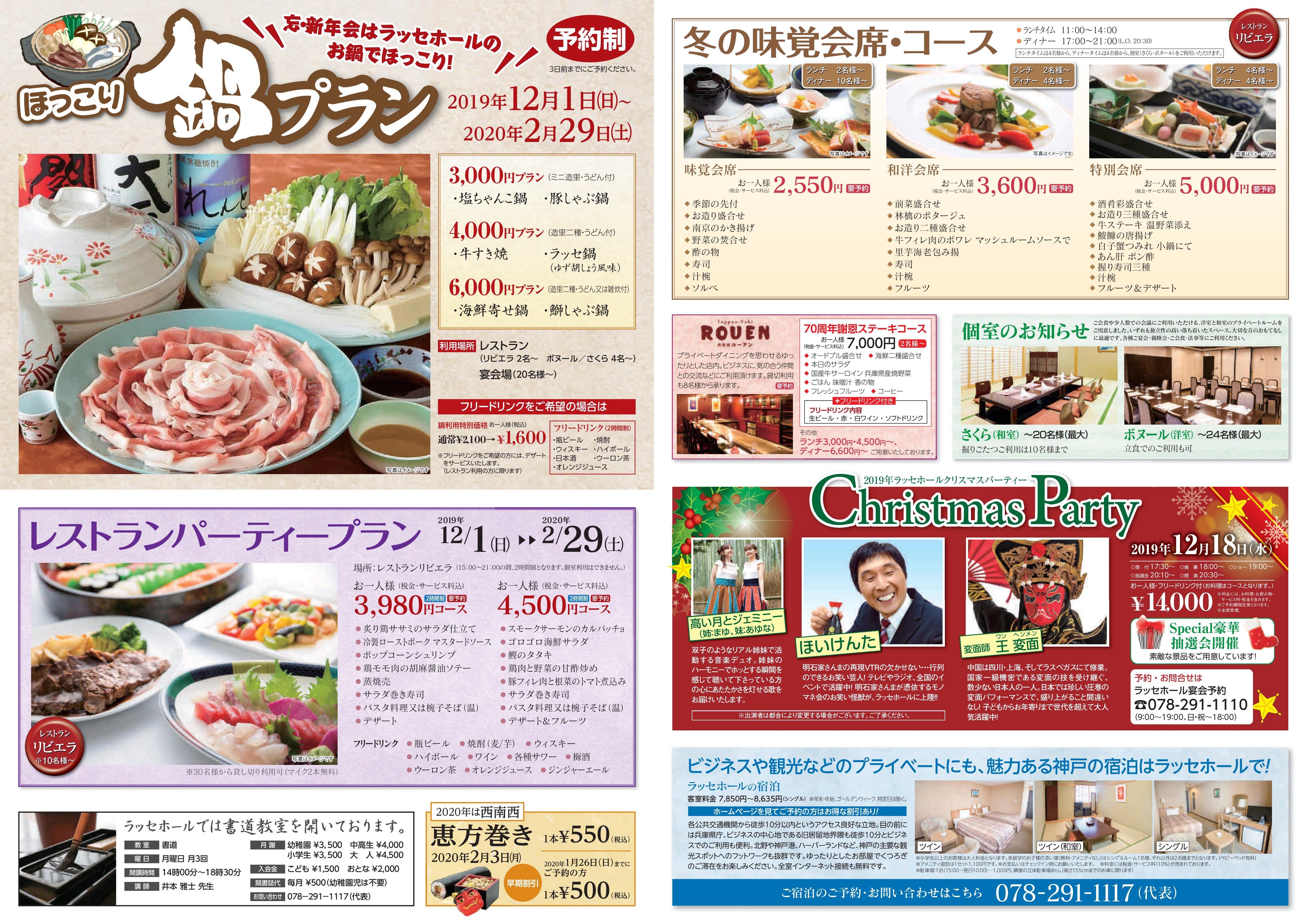 レストラン~冬のおすすめメニュー~