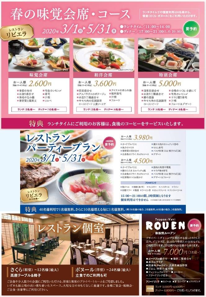 レストラン ~春のおすすめメニュー~