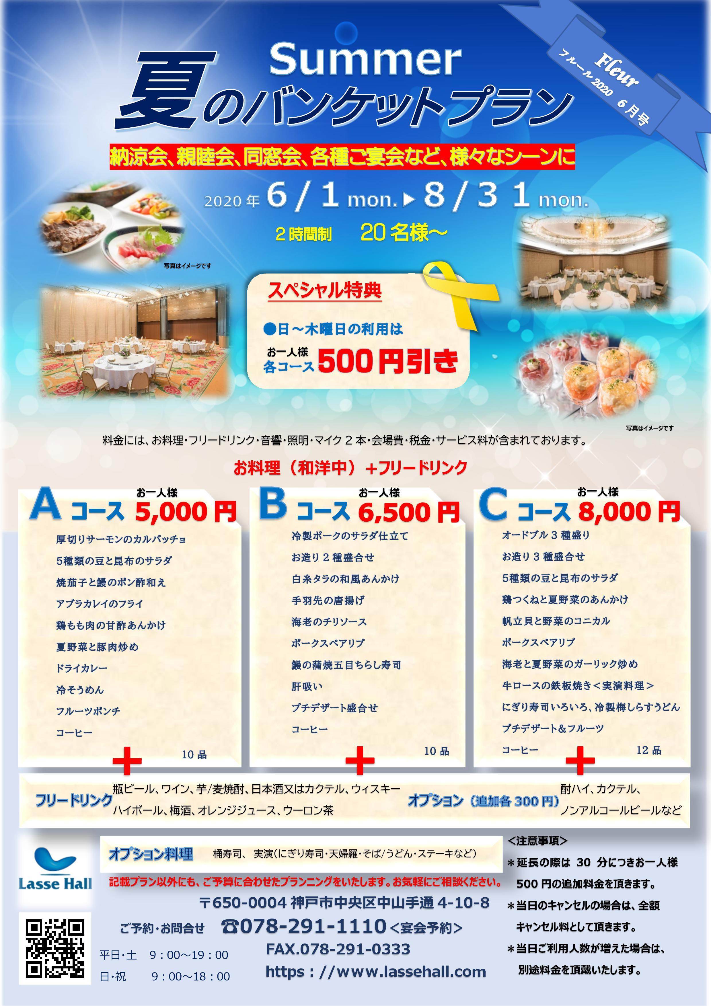 夏のバンケットプラン(20名様~/宴会場専用プラン)
