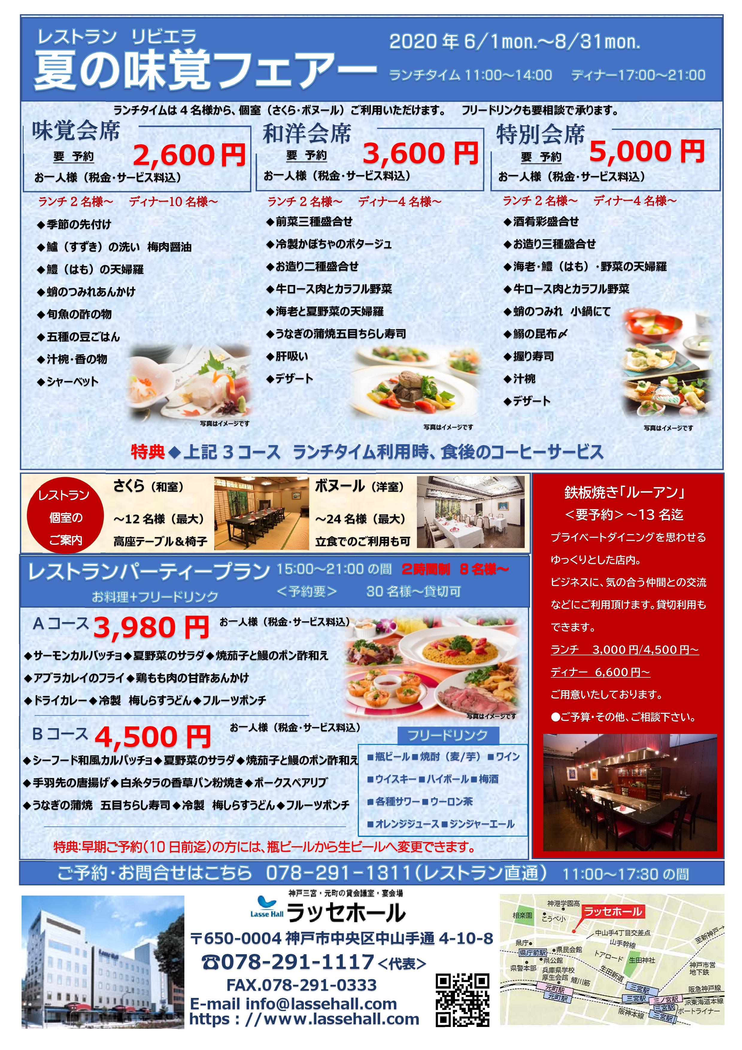 レストラン ~夏のおすすめメニュー~