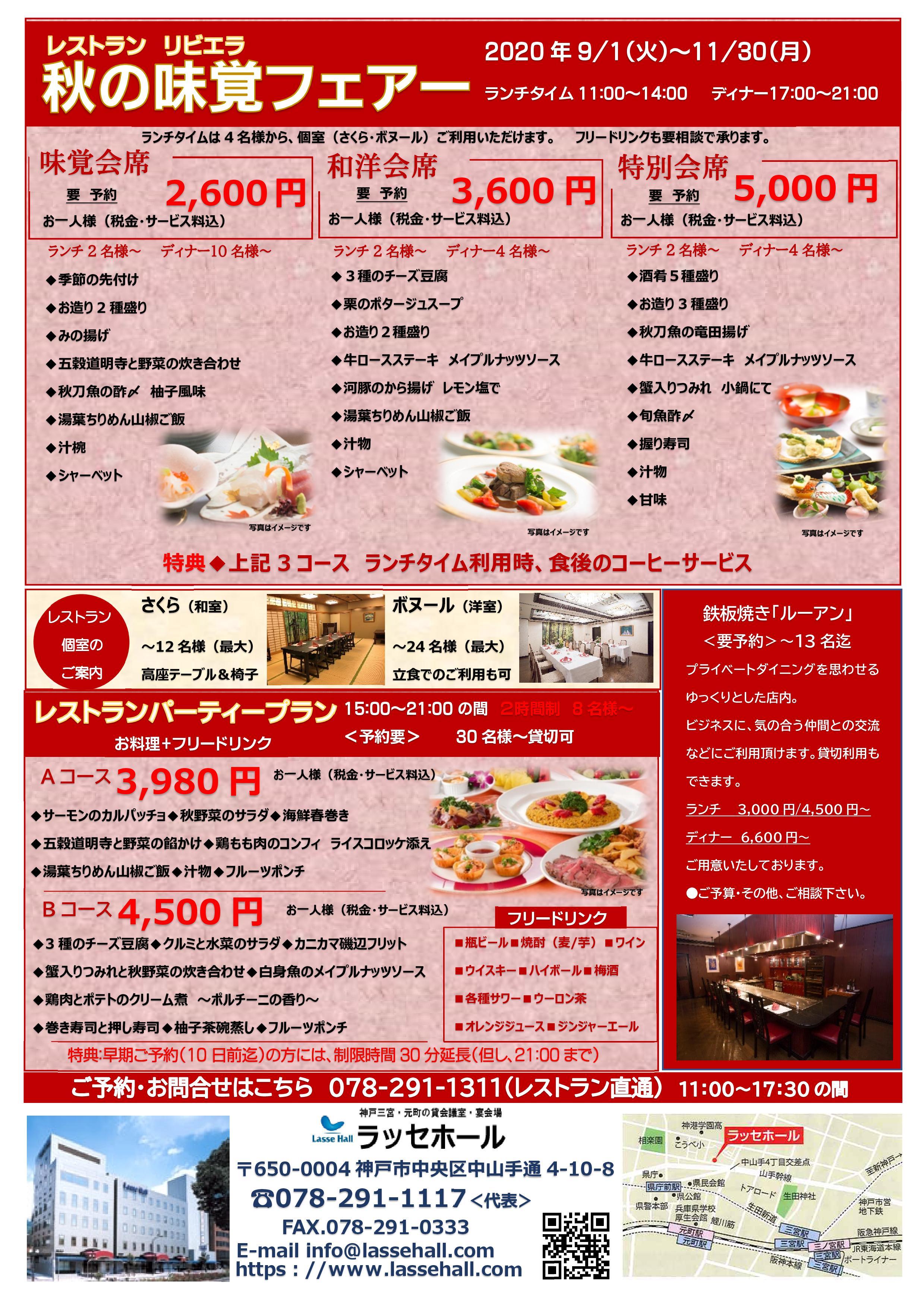 レストラン ~秋のおすすめメニュー~